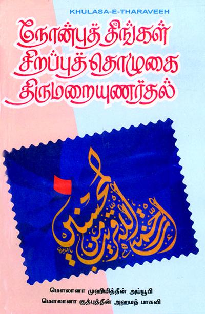 நோன்புத் திங்கள்-Nombuth thikkaḷ