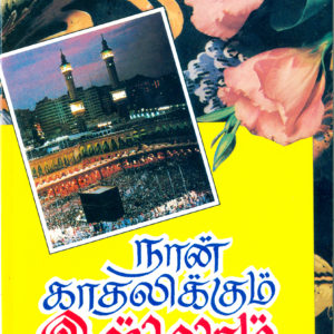 நான் காதலிக்கும் இஸ்லாம்-Naan kathalikkum islam