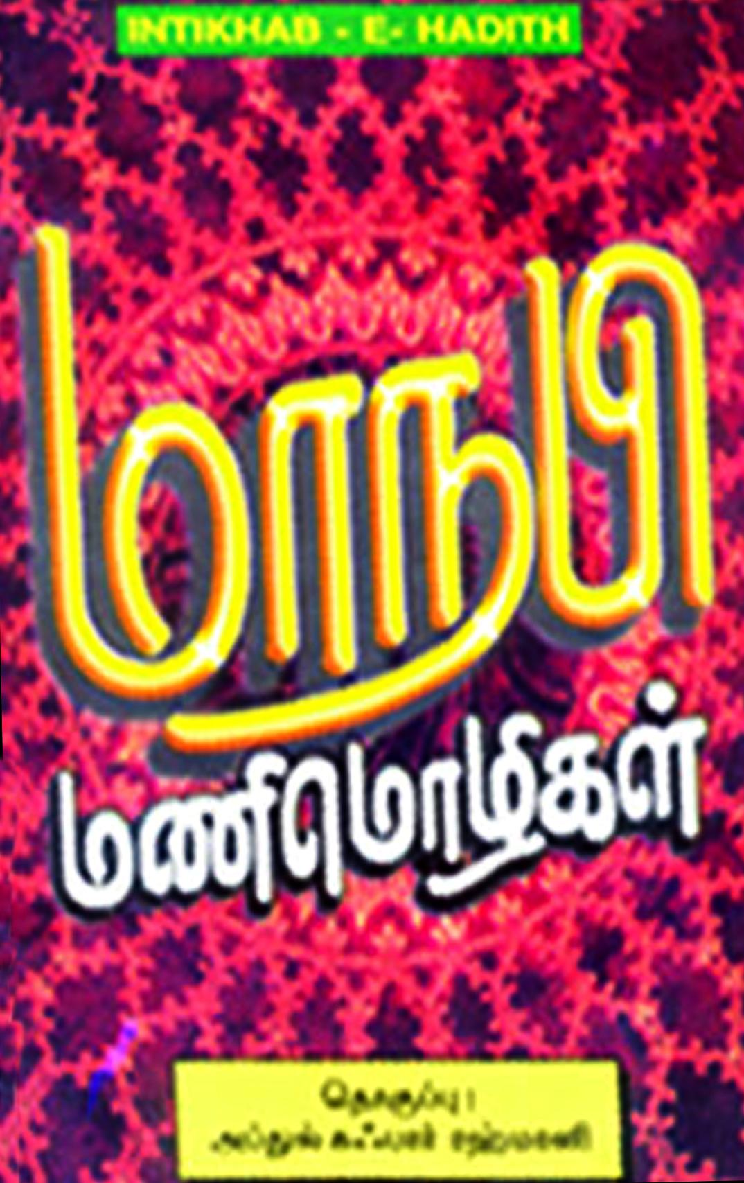 மாநபி மணிமொழிகள்-Maanabi maṇimozhikal