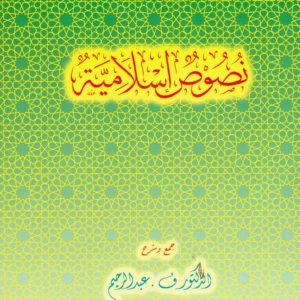 Nusus Islamiyyah