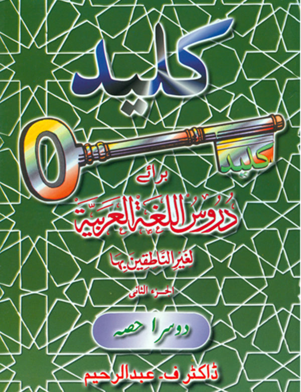 Khaleed Urdu Part II