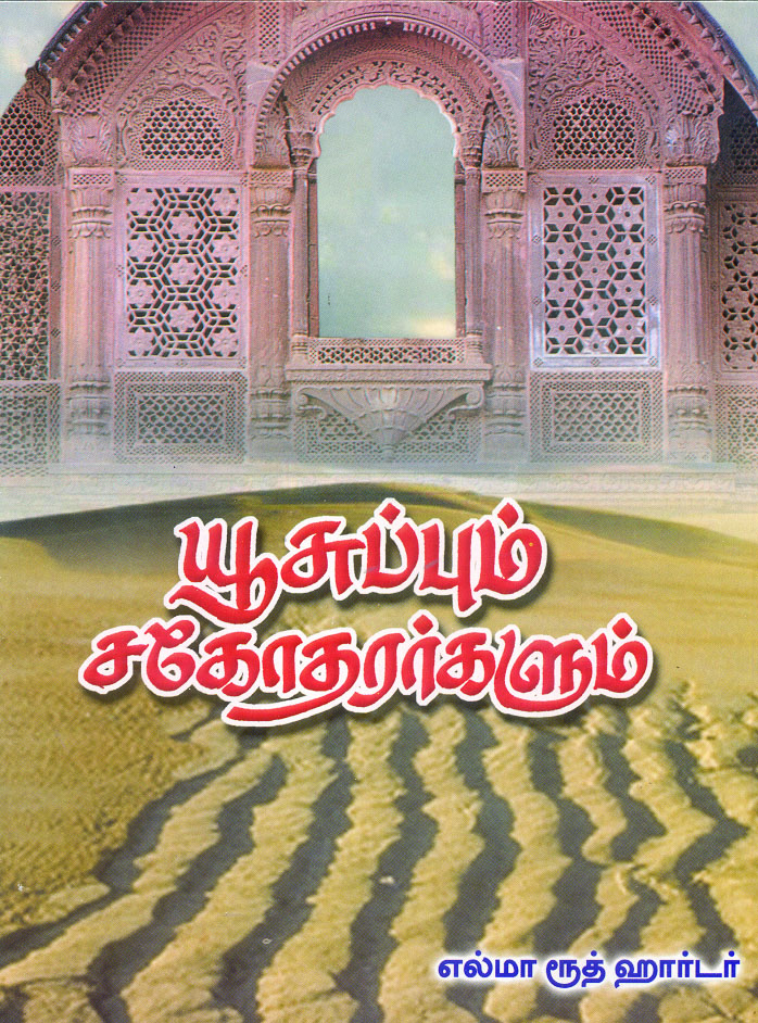யூசுப் சகோதரர்கள்-Yusup shakothararkaḷ