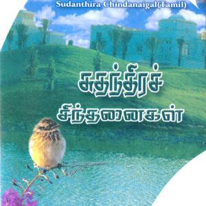 சுதந்திரச் சிந்தனைகள்-Shuthanthirac seinthanaikaḷ