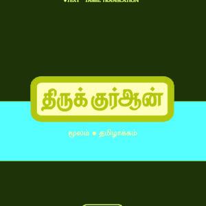 திருக்குர்ஆன் கையடக்கம்-Tirukkurr an kaiyaṭakkam