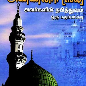 அண்ணலார் (ஸல்) அவர்களின் நபித்துவம் பகுப்பாய்வு-Annalar (shal) avarkalin napithuvam pakuppaiyvu