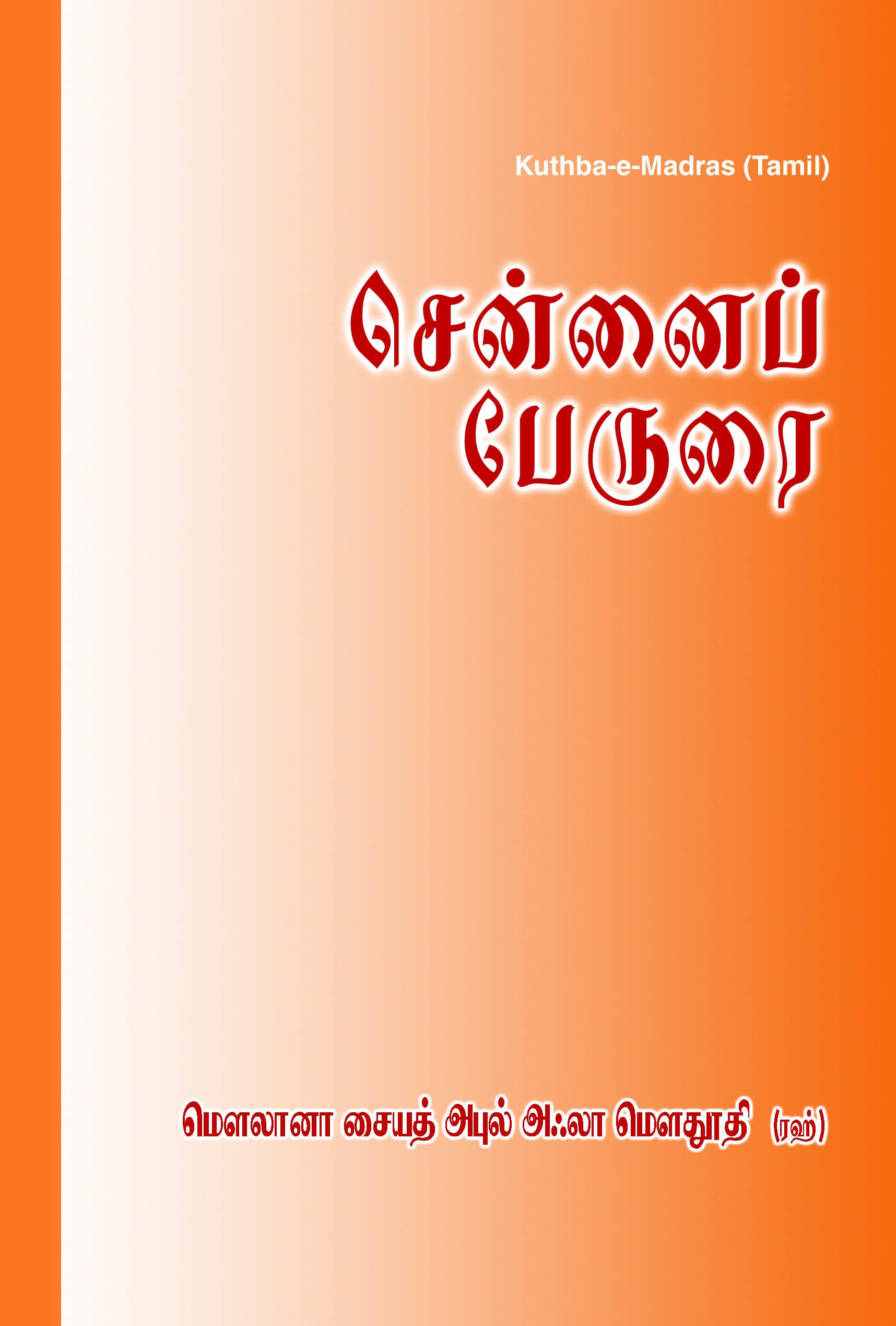 சென்னைப் பேருரை-Chennaip perurai