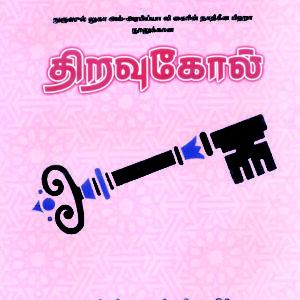 திறவுகோல்-Thiravukool