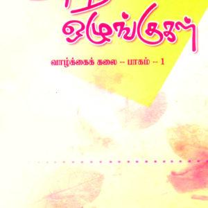 உன்னத ஒழுங்குகள்iUnnatha olunkukaḷ