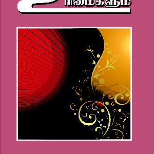 உறவுகளும் உரிமைகளும்-Uravukaḷum urimaikaḷum
