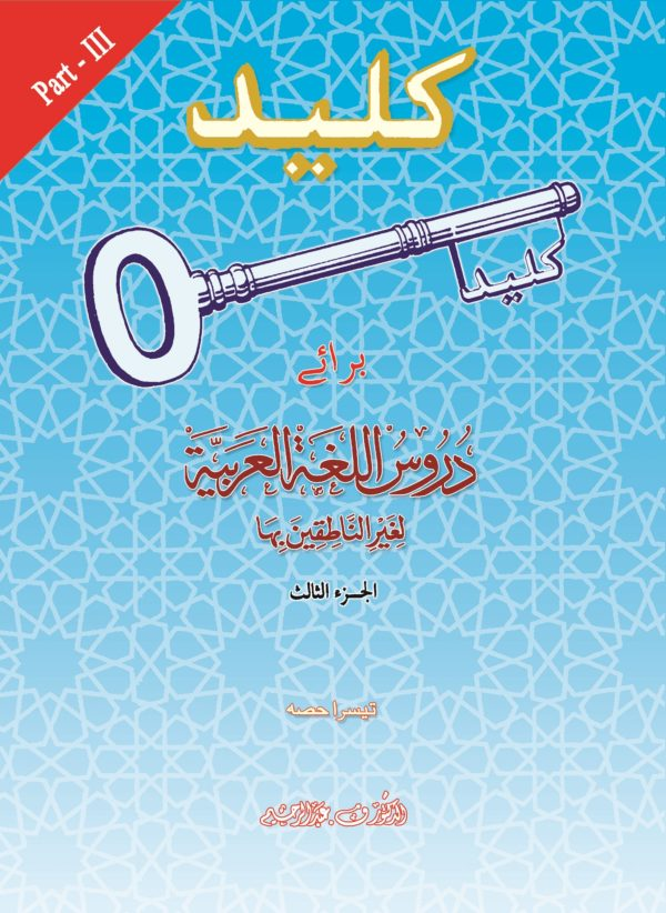 Khaleed Urdu Part III