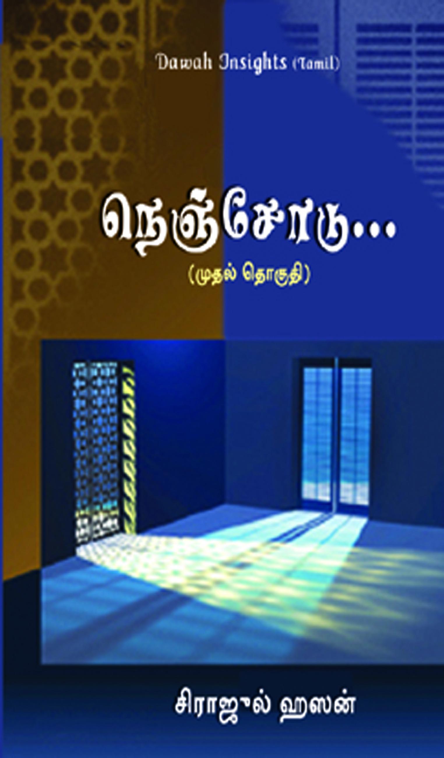 நெஞ்சோடு (முதல் பகுதி)-Nenchoṭu (muthal pakuthi)