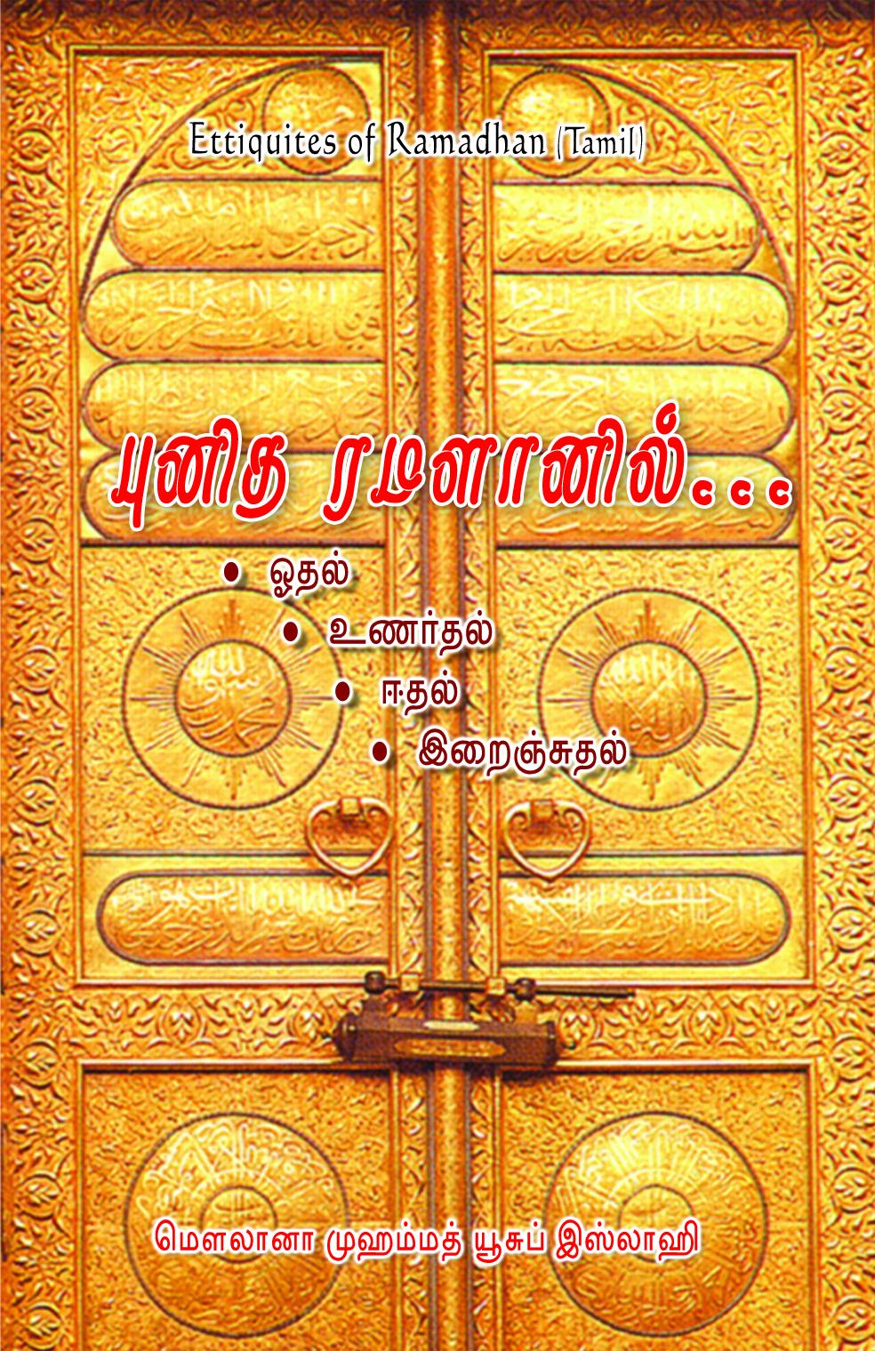 புனித ரமளானில்…-punitha ramalinil