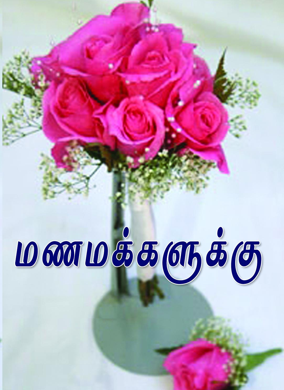 மணமக்களுக்கு…Maṇamakkaḷukku…