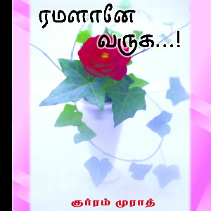 ரமளானே வருக-Ramaḷaane varuka