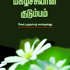மகிழ்ச்சியான குடும்பம்-Makilchiyana kuṭumpam