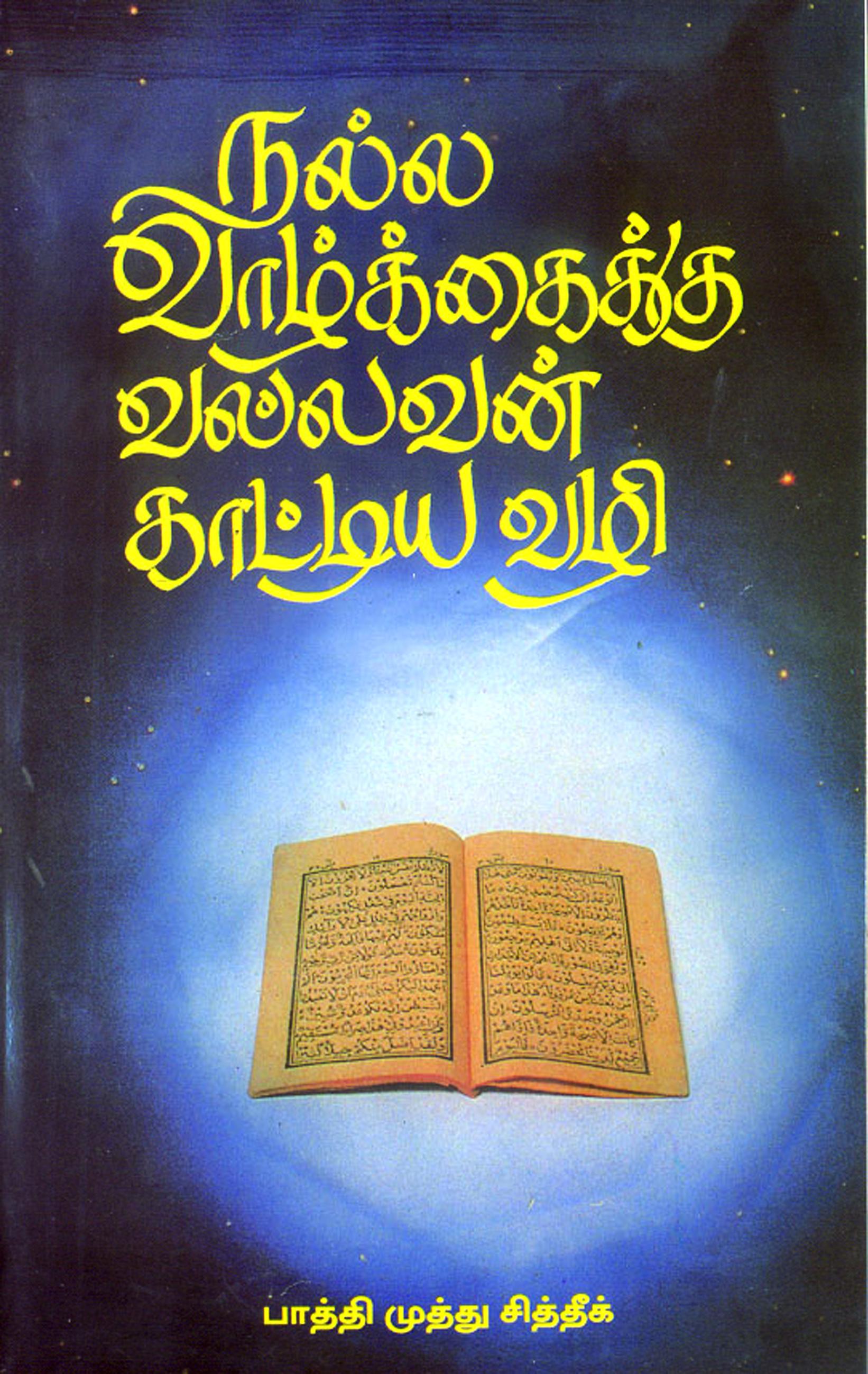 நல்ல வாழ்க்கைக்கு வல்லவன் காட்டிய வழி-Nalla valkaikku vallavan kaṭiya vali