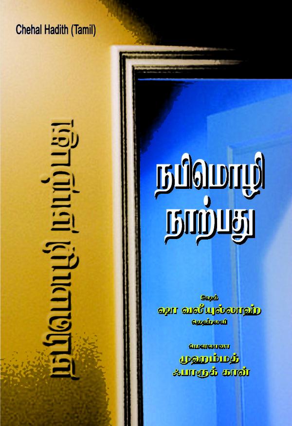 நபி மொழி நாற்பது-Nabi mozhi narpathu