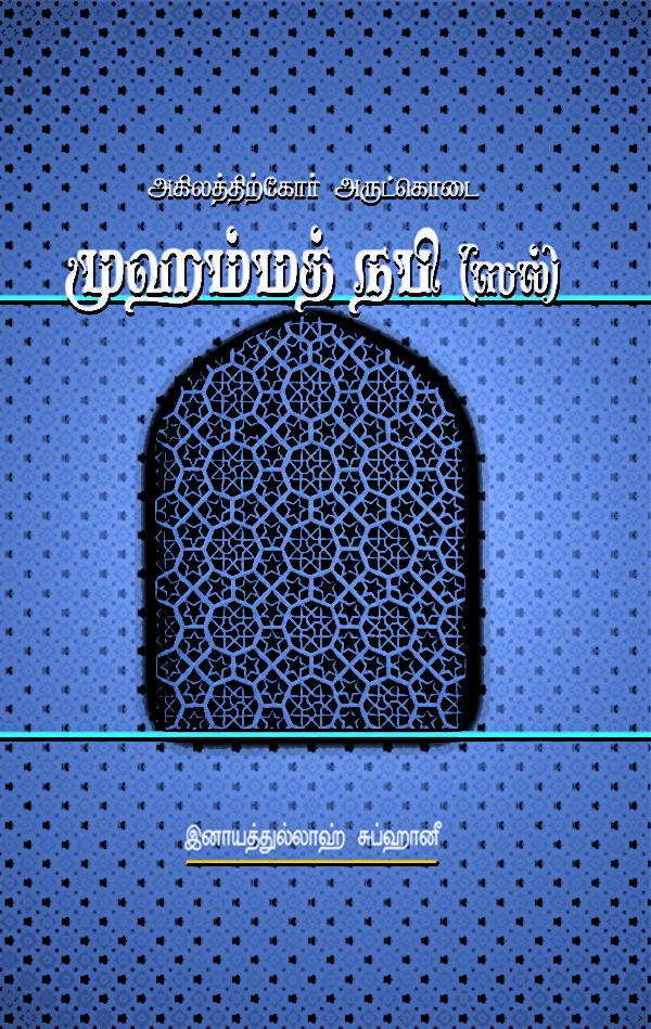 அகிலத்திற்கோர் அருட்கொடை முஹம்மத் நபி (ஸல்) மலிவு பதிப்பு-Akilathirkor aruṭkoṭai muham mat napi (sal) malivu pathippu