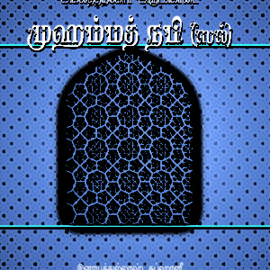 அகிலத்திற்கோர் அருட்கொடை முஹம்மத் நபி (ஸல்)-Akilathirkor aruṭkoṭai muham mat napi (sal)