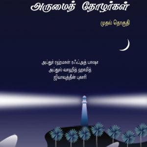 அண்ணல் நபிகளாரின் அருமைத் தோழர்கள் 1-Annal napikalarin arumaith tholarkaḷ 1