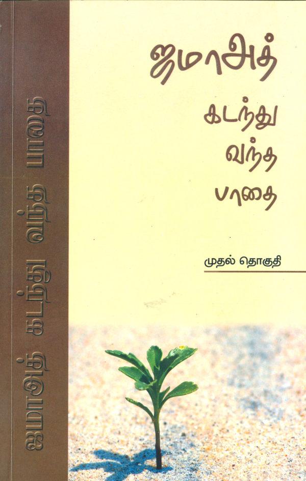 ஜமாஅத் கடந்த வந்த பாதை --Jamaa ath kaṭantha vantha pathai - 1