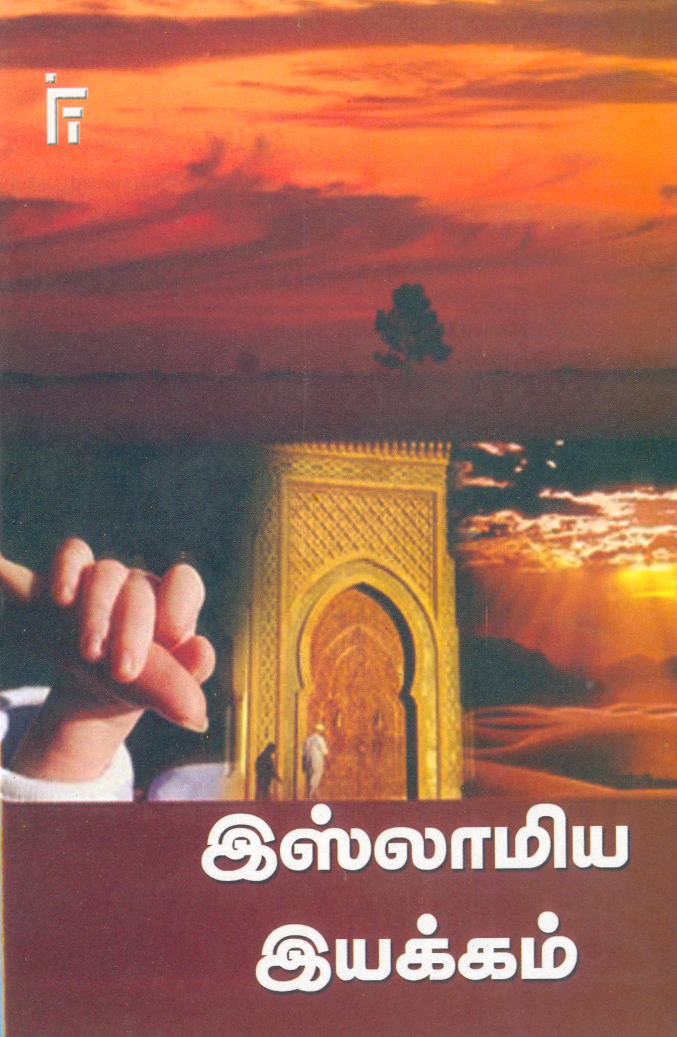 இஸ்லாமிய இயக்கம்-Islamiya Eyakkam