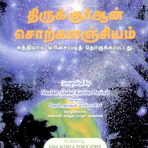 திருக்குர்ஆன் சொற்களஞ்சியம்--Tirukkur an sorkalanchiyam