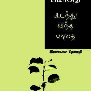 ஜமாஅத் கடந்து வந்த பாதை - 2-Jamaa ath kaṭanthu vantha pathai - 2