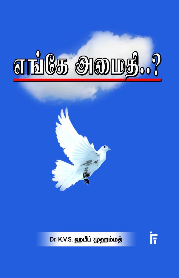 எங்கே அமைதி-Enke amaithi