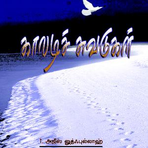 காலடிச் சுவாடுகள்-Kaladic suvaṭukaḷ