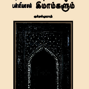சமுதாயத்தின் எதிர்காலமும் பள்ளிவாசல் இமாம்களும்-samuthayathin etirkalamum paḷḷivazal imamkaḷum