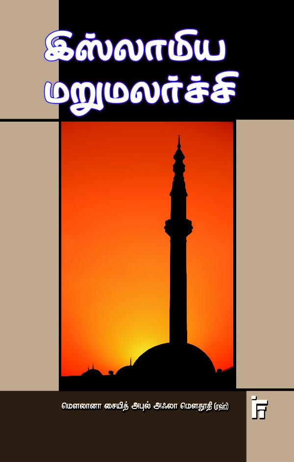 இஸ்லாமிய மறுமலர்ச்சி-Islamiya marumalarchi