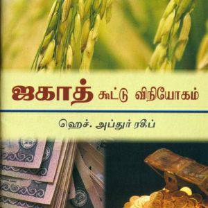 ஜகாத் கூட்டு விநியோகம்-Jakaath kuttu viniyokam