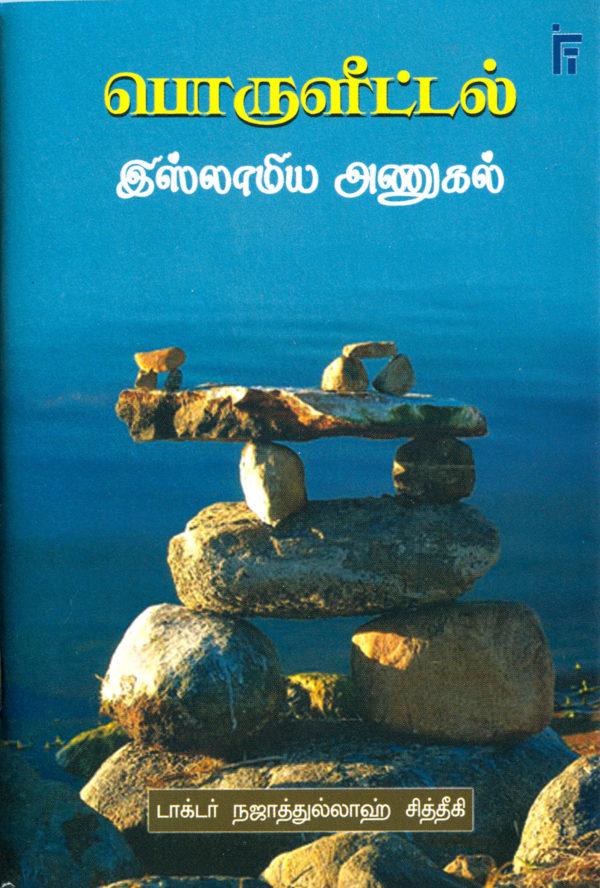 பொருளீட்டல் இஸ்லாமிய அணுகல்-Poruḷiṭṭal islamiya anukal