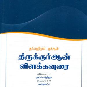 திருக்குர் விளக்கவுரை கஹஃப்-Tirukkur vilakkavurai kahaḥp
