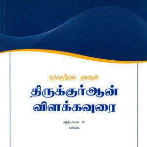 திருக்குர் விளக்கவுரை ·மர்யம்-Thirukkur viḷakkavurai•maryam