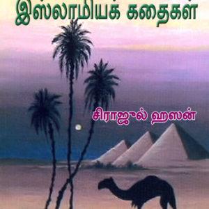 சிறுவர்களுக்கான இஸ்லாமிய கதைகள்-shiruvarkaḷukkana islamiya kathaigaḷ
