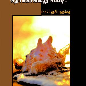 இஸ்லாமிய எதிர்ப்பு அலையை எதிர்கொள்வது எப்படி-Islamiya ethirppu alaiyai ethirkoḷvathu eppadi