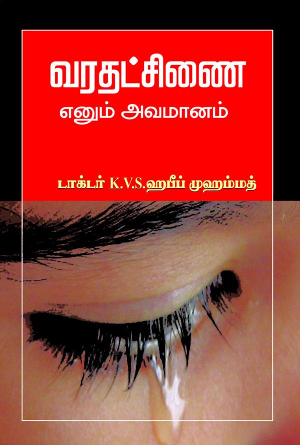 வரதட்சனை எனும் அவமானம்-Varataṭchanai enum avamanam