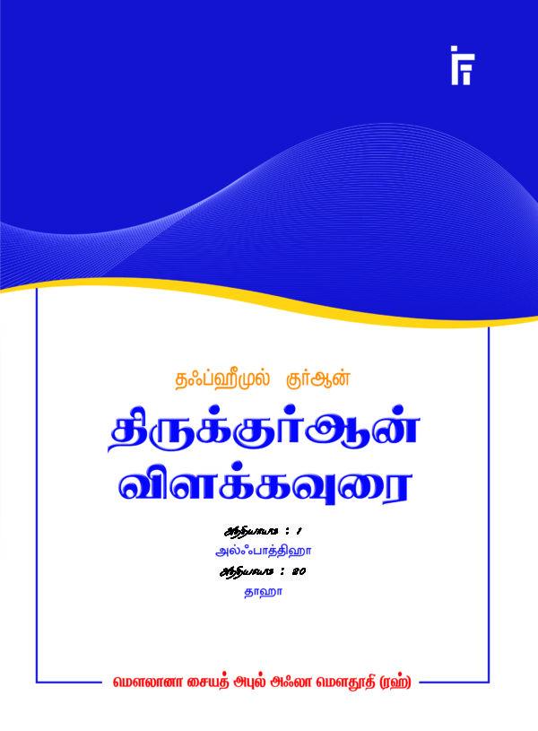 திருக்குர்ஆன் விளக்கவுரை - தாஹா-Thirukkur an viḷakkavurai - thahaa