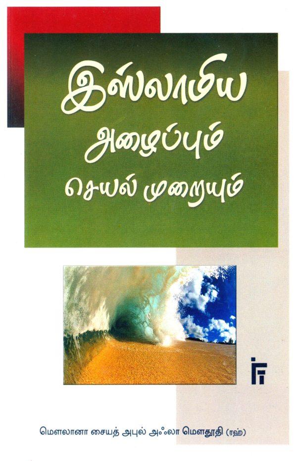 இஸ்லாமிய அழைப்பும் செயல் முறையும்-Islamiya alaippum shayal muraiyum
