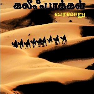 கலீஃபாக்கள் வரலாறு-Kalihpaakkaḷ varalaru