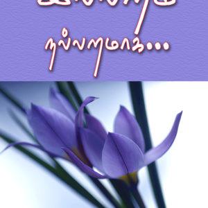 இல்லறமே நல்லறமாக-Illarame nallaramaka