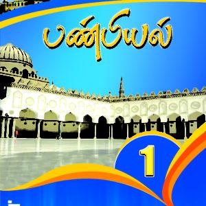 பண்பியல் வகுப்பு - 1-Paṇpiyal vakuppu - 1