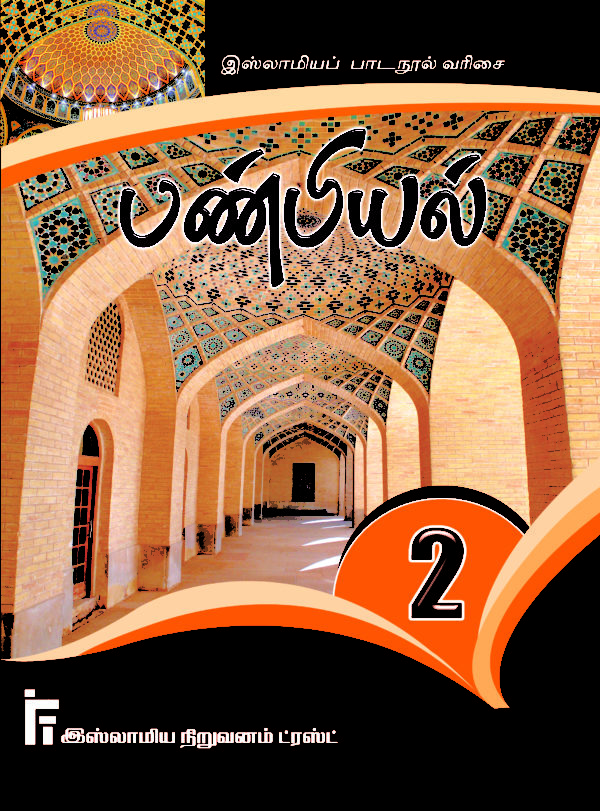 பண்பியல் வகுப்பு - 2-Paṇpiyal vakuppu - 2