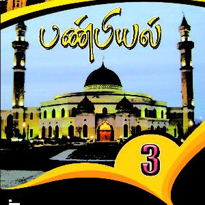 பண்பியல் வகுப்பு - 3Paṇpiyal vakuppu - 3
