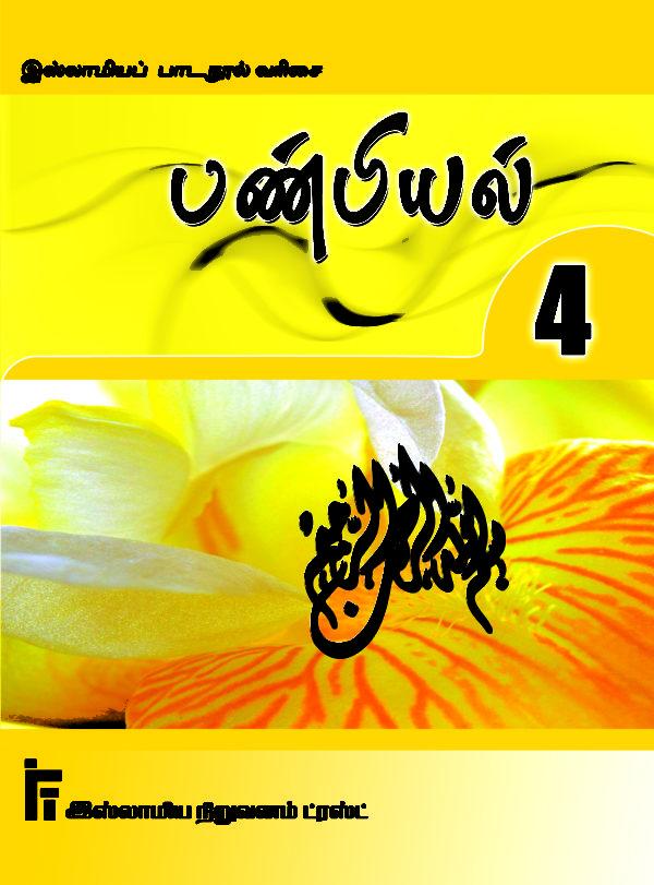 பண்பியல் வகுப்பு - 4-Paṇpiyal vakuppu - 4