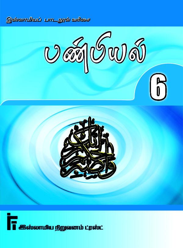 பண்பியல் வகுப்பு - 6-Paṇpiyal vakuppu - 6