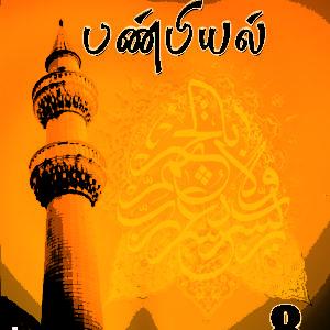 பண்பியல் வகுப்பு - 8-Paṇpiyal vakuppu - 8