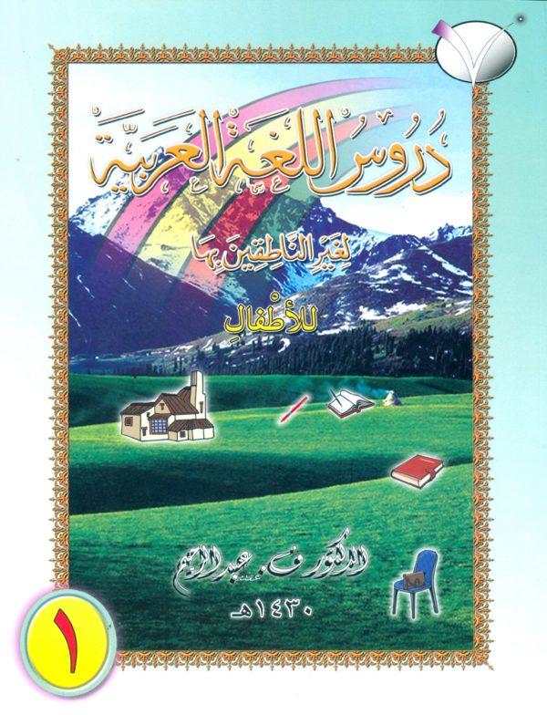 Arabic Reader For Children Vol - 1